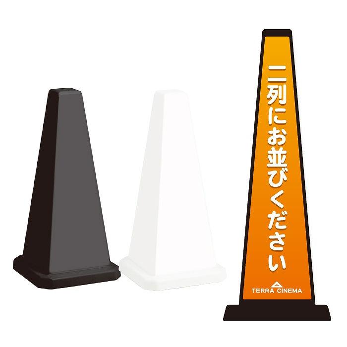ミセルメッセージポール小 二列にお並びください / シネマ 映画館 整列誘導 置き看板 立て看板 スタンド看板 /OT-550-801-G020