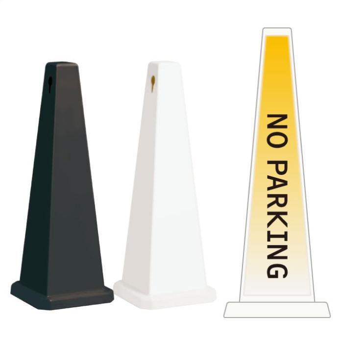 ミセルメッセージポール大 NO PARKING / この付近には車を止めないでください 駐車禁止 置き看板 立て看板 スタンド看板 /OT-550-800-G022