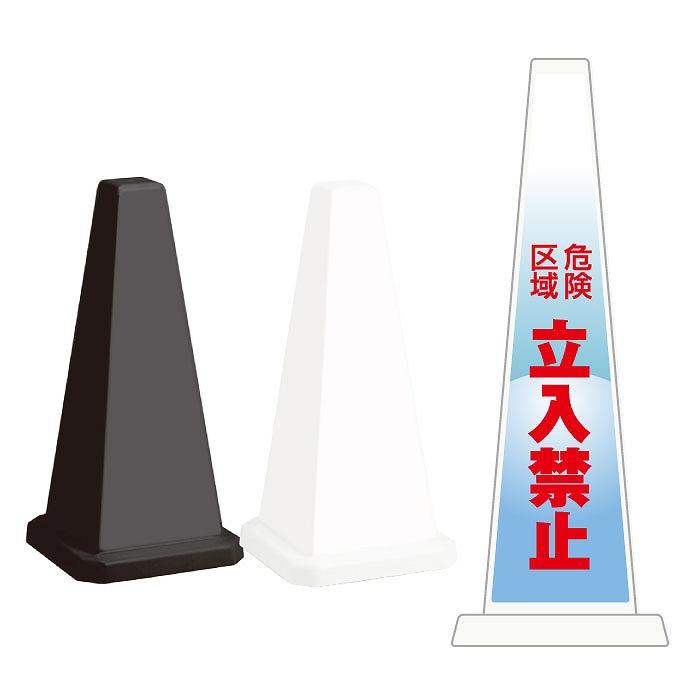 ミセルメッセージポール小 危険区域 立入禁止 / 進入禁止 置き看板 立て看板 スタンド看板 /OT-550-801-G026