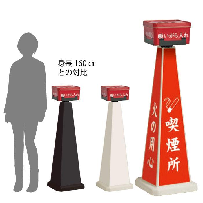 ミセルスモーキングポール 角型 赤 大 SMOKING AREA / 灰皿 置き看板 スタンド看板 /OT-557-512-001-kado-rbig
