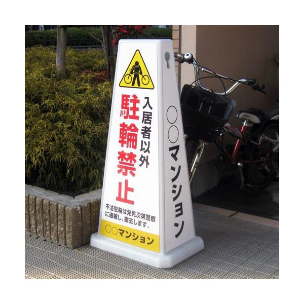 置き看板【駐輪禁止】 メッセージスタンドワイド 立て看板 スタンド看板 MSW-T-2