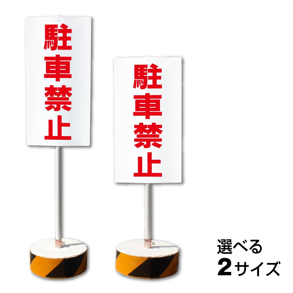 当店オリジナル!まかせなサイン 両面広告【駐車禁止】置き看板 スタンド看板 立て看板 OS-100