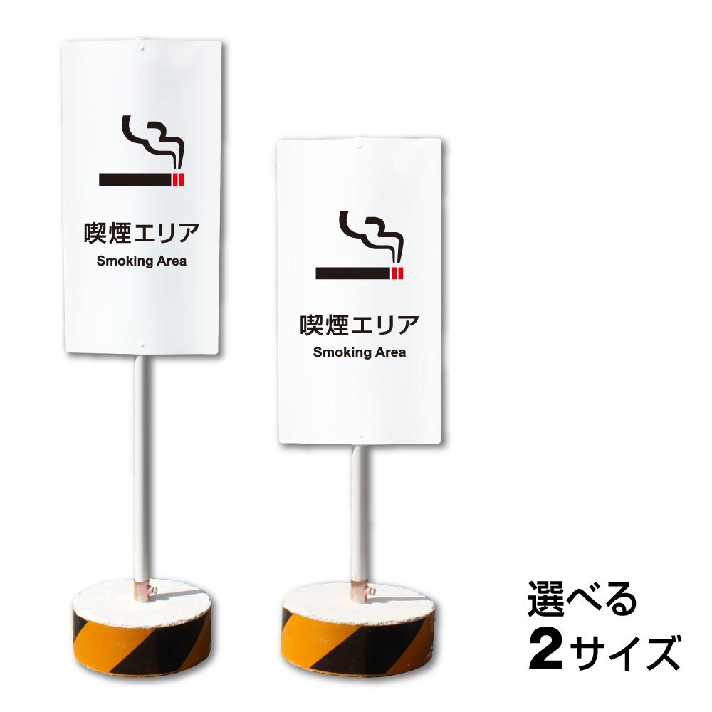 喫煙エリア スタンド看板 喫煙所 Smoking Area / 当店オリジナル!まかせなサイン 両面広告置き看板 立て看板 OS-43