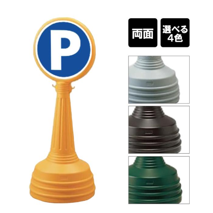 サインタワー Aタイプ 【 両面 】 / 駐車場 パーキング P Pマーク PARKING / 屋外 スタンド看板 立て看板 注水式 標識