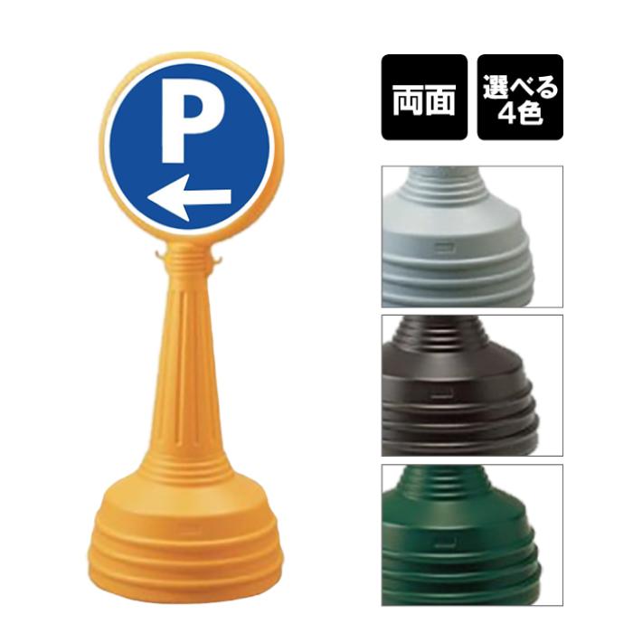 サインタワー Aタイプ 【 両面 】 / 駐車場 パーキング P Pマーク 矢印 誘導 / 屋外 スタンド看板 立て看板 注水式 標識