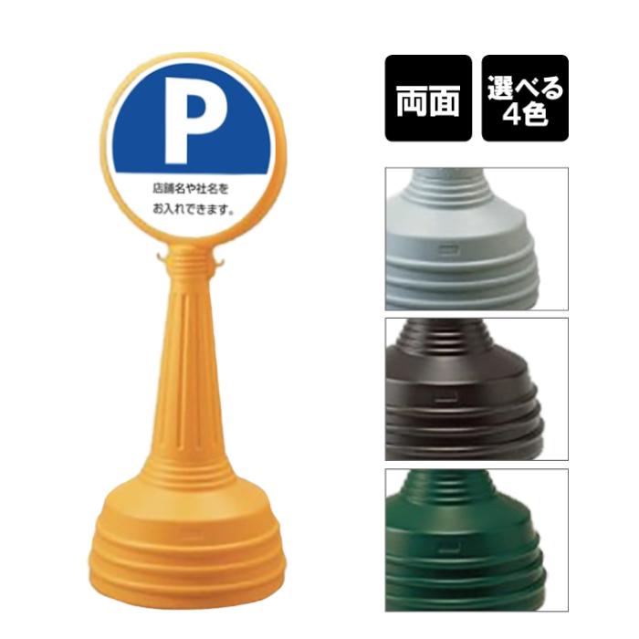 サインタワー Aタイプ 【 両面 】 / 駐車場 パーキング P Pマーク 名入れ可能 / 屋外 スタンド看板 立て看板 注水式 標識