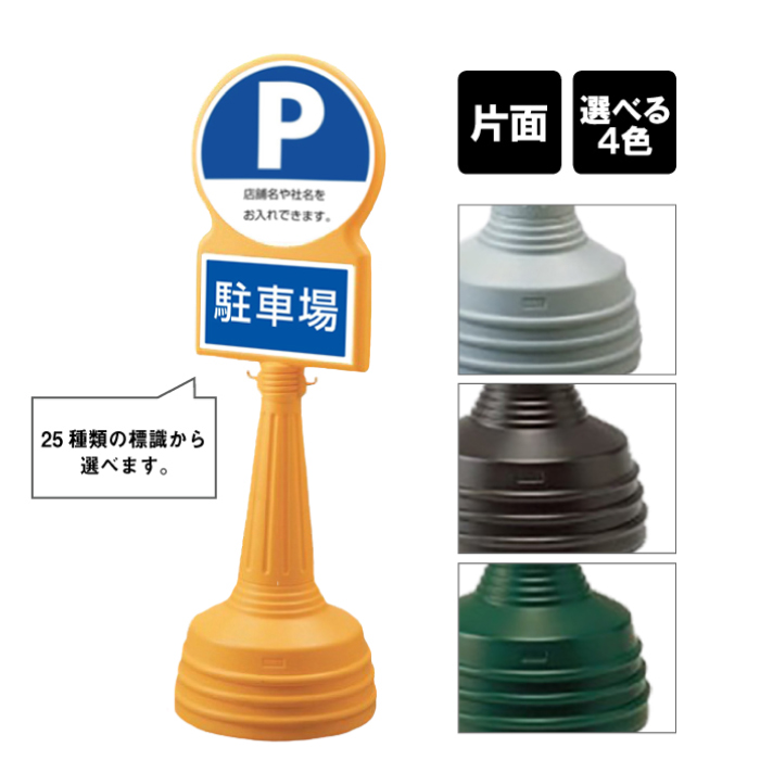 サインタワー Bタイプ 【 片面 】 / 駐車場 パーキング P Pマーク PARKING 名入れ / 屋外 スタンド看板 スタンドサイン 立て看板 注水式 標識
