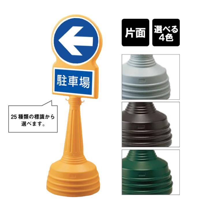 サインタワー Bタイプ 【 片面 】 / 左 矢印 左矢印 ← / 屋外 スタンド看板 スタンドサイン 立て看板 注水式 標識