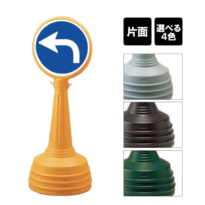 サインタワー Aタイプ 【 片面 】 / 矢印 左 ← / 屋外 スタンド看板 立て看板 注水式 標識