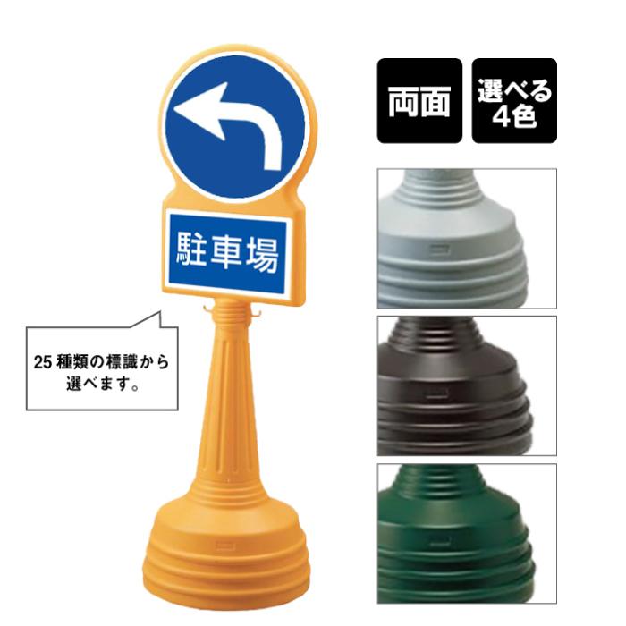 サインタワー Bタイプ 【 両面 】 / 矢印 左矢印 左 誘導 / 屋外 スタンド看板 スタンドサイン 立て看板 注水式 標識
