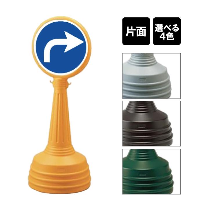 サインタワー Aタイプ 【 片面 】 / 矢印 右 → / 屋外 スタンド看板 立て看板 注水式 標識