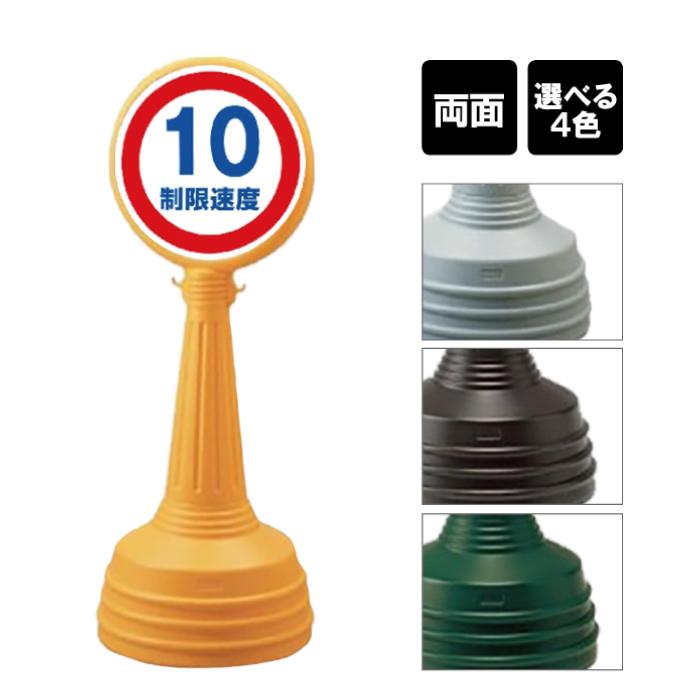 サインタワー Aタイプ 【 両面 】 / 制限速度 速度制限 10キロ 駐車場 / 屋外 スタンド看板 立て看板 注水式 標識