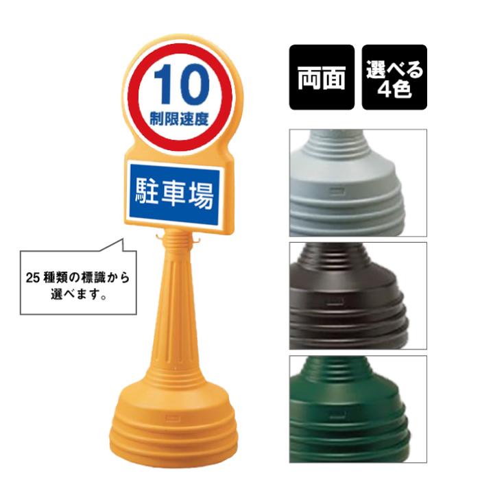 サインタワー Bタイプ 【 両面 】 / 制限速度 速度制限 10キロ / 屋外 スタンド看板 スタンドサイン 立て看板 注水式 標識