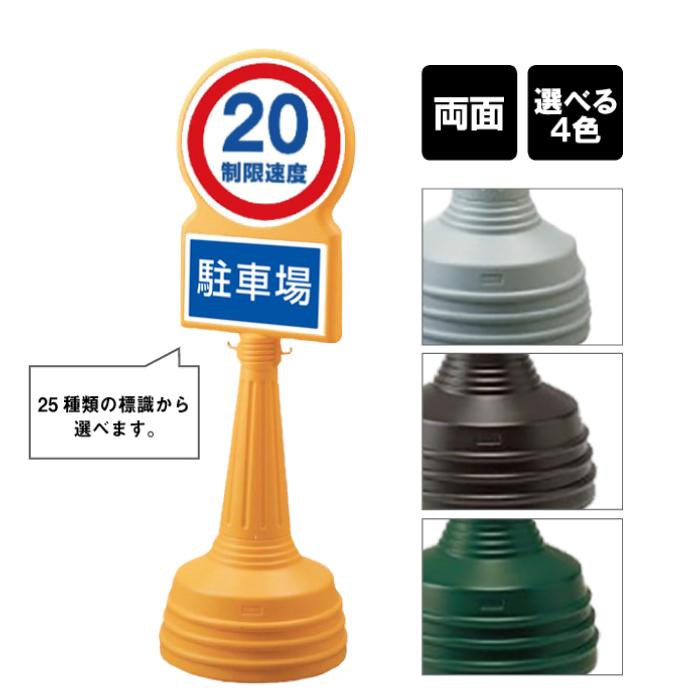 サインタワー Bタイプ 【 両面 】 / 制限速度 速度制限 20キロ / 屋外 スタンド看板 スタンドサイン 立て看板 注水式 標識