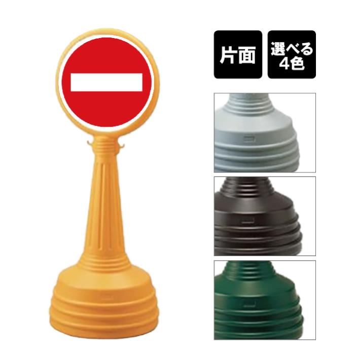 サインタワー Aタイプ 【 片面 】 / 進入禁止 車両進入禁止 NO ENTRY / 屋外 スタンド看板 立て看板 注水式 標識