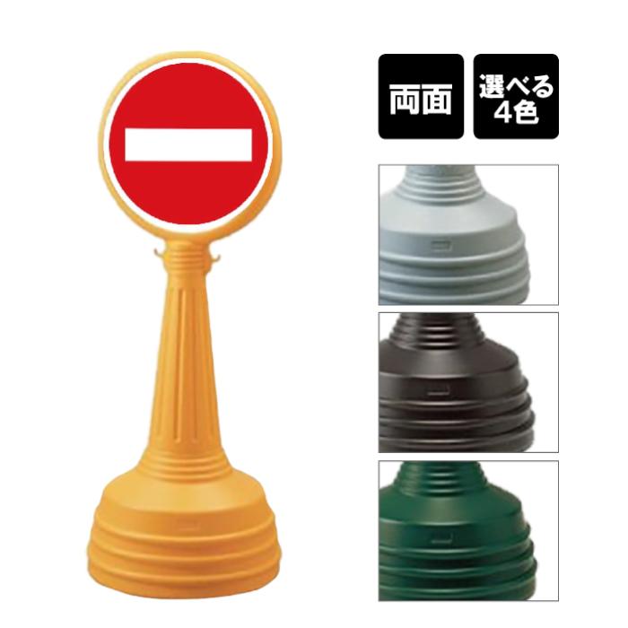 サインタワー Aタイプ 【 両面 】 / 進入禁止 車両進入禁止 NO ENTRY / 屋外 スタンド看板 立て看板 注水式 標識