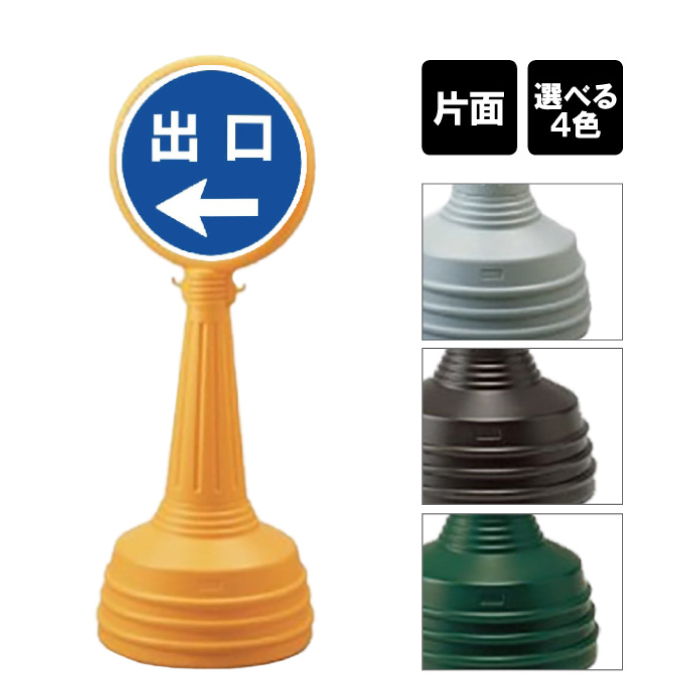 サインタワー Aタイプ 【 片面 】 / 出口 矢印 誘導看板 / 屋外 スタンド看板 立て看板 注水式 標識