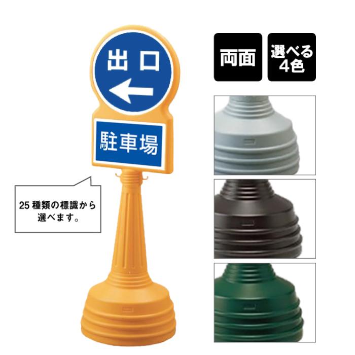 サインタワー Bタイプ 【 両面 】 / 出口 矢印 誘導看板 / 屋外 スタンド看板 スタンドサイン 立て看板 注水式 標識