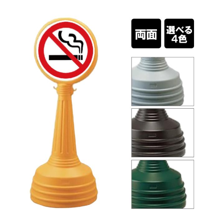 サインタワー Aタイプ 【 両面 】 / 禁煙 喫煙禁止 NO SMOKING / 屋外 スタンド看板 立て看板 注水式 標識