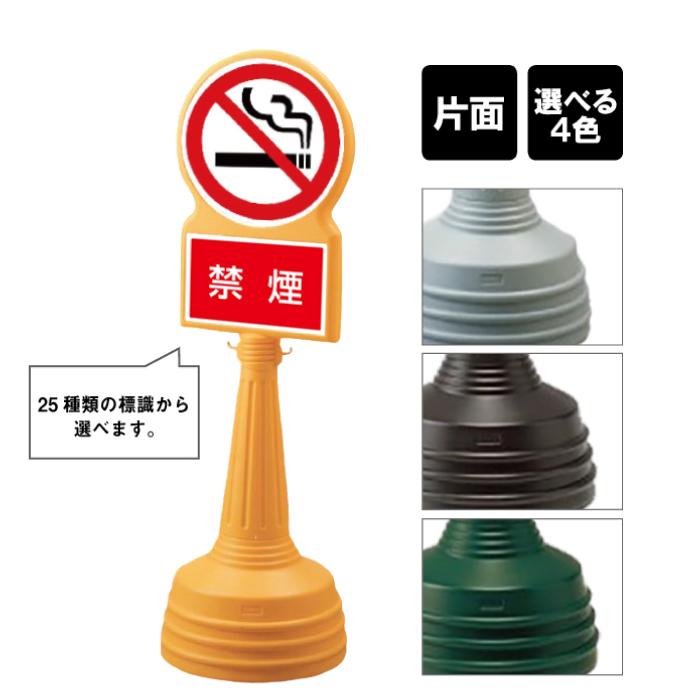 サインタワー Bタイプ 【 片面 】 / 禁煙 喫煙禁止 NO SMOKING / 屋外 スタンド看板 スタンドサイン 立て看板 注水式 標識