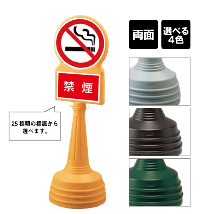 サインタワー Bタイプ 【 両面 】 / 禁煙 喫煙禁止 NO SMOKING / 屋外 スタンド看板 スタンドサイン 立て看板 注水式 標識
