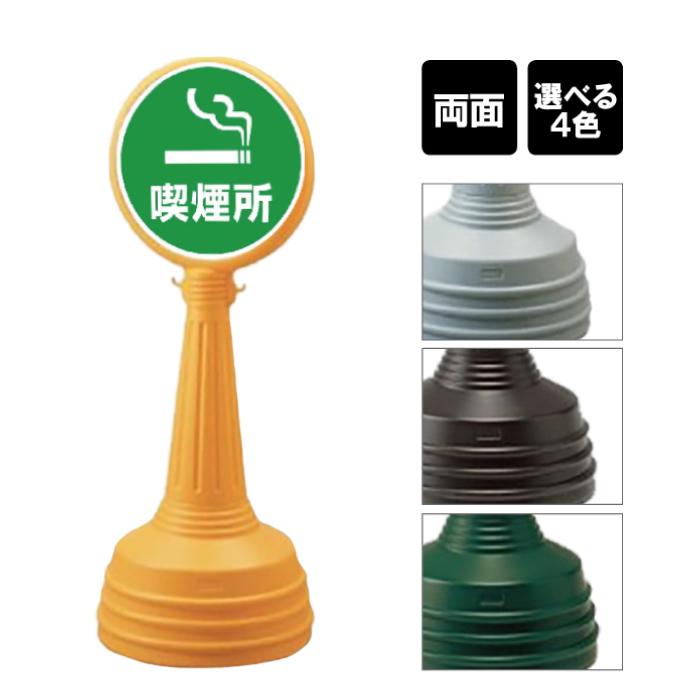サインタワー Aタイプ 【 両面 】 / 喫煙所 喫煙可能 SMOKING AREA / 屋外 看板 スタンド看板 立て看板 注水式 標識
