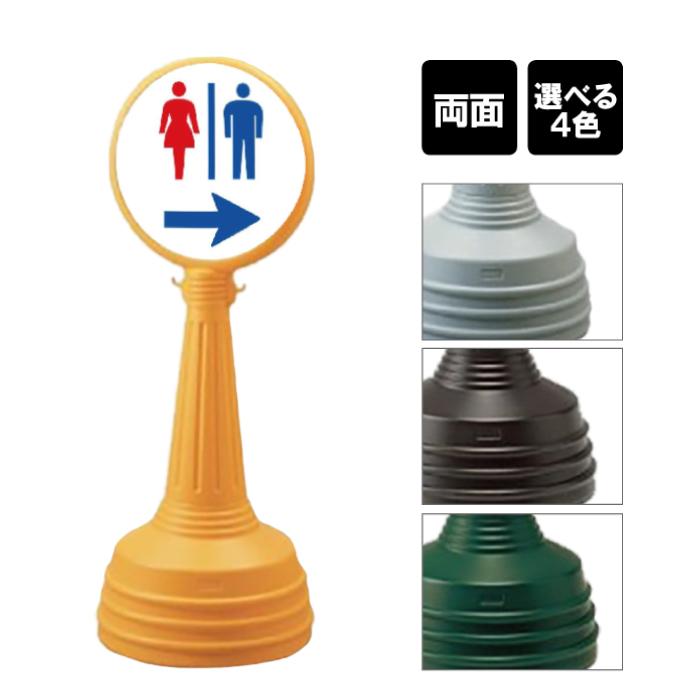 サインタワー Aタイプ 【 両面 】 / トイレ TOILET 案内看板 / 屋外 スタンド看板 立て看板 注水式 標識