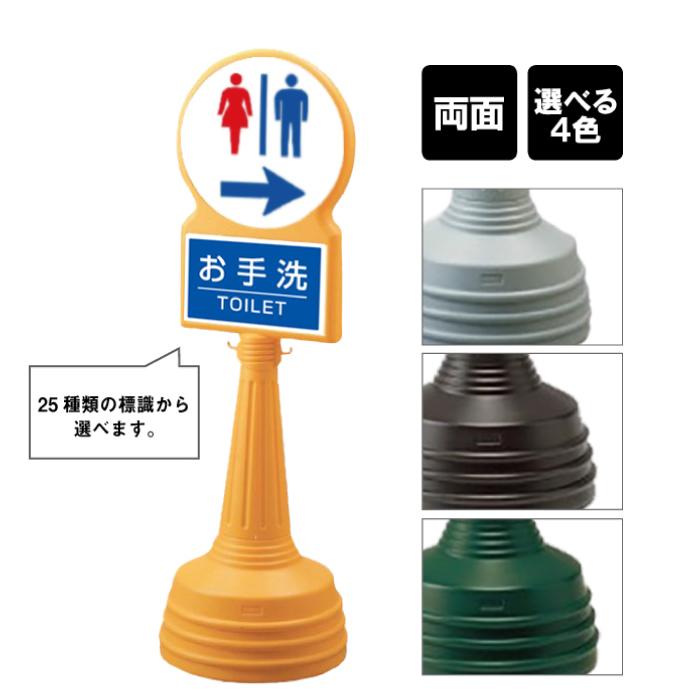 サインタワー Bタイプ 【 両面 】 / トイレ TOIET 誘導 案内 / 屋外 スタンド看板 スタンドサイン 立て看板 注水式 標識