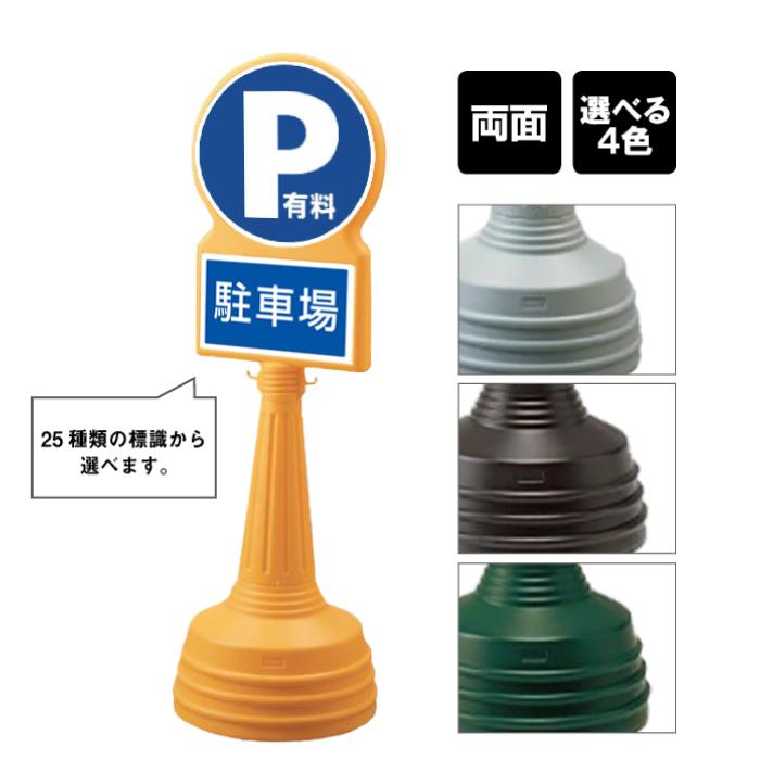 サインタワー Bタイプ 【 両面 】 / 駐車場 パーキング P Pマーク PARKING 有料 / 屋外 スタンド看板 スタンドサイン 立て看板 注水式 標識