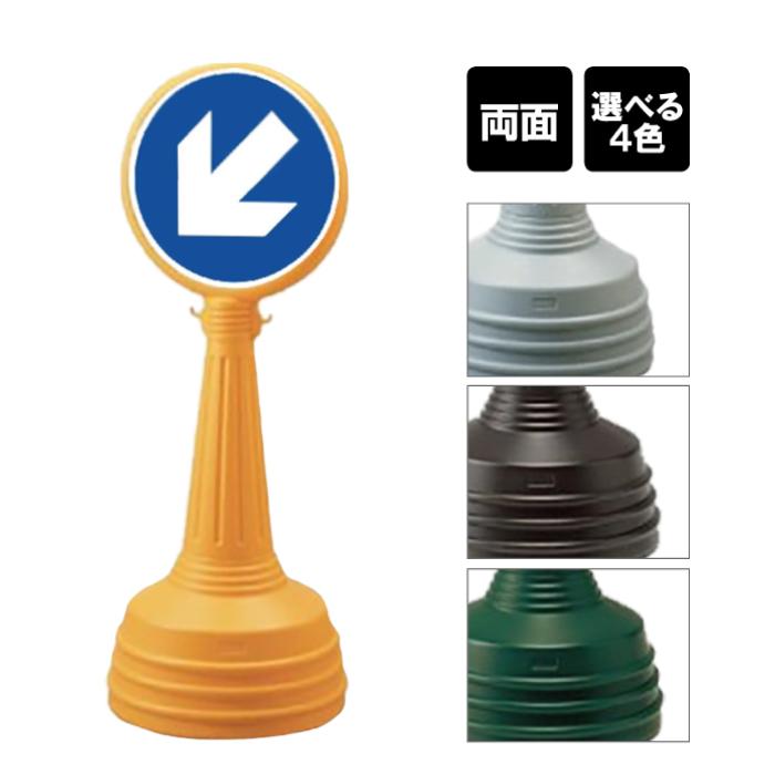 サインタワー Aタイプ 【 両面 】 / 左下 矢印 / 屋外 スタンド看板 立て看板 注水式 標識