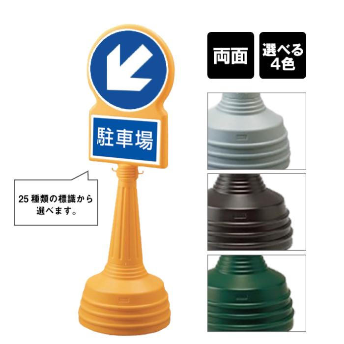 サインタワー Bタイプ 【 両面 】 / 矢印 誘導看板 / 屋外 スタンド看板 スタンドサイン 立て看板 注水式 標識