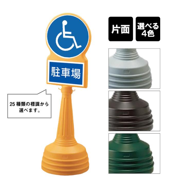 サインタワー Bタイプ 【 片面 】 / 車椅子 車いす 国際シンボルマーク 駐車場 パーキング P Pマーク PARKING / 屋外 スタンド看板 スタンドサイン 立て看板 注水式 標識