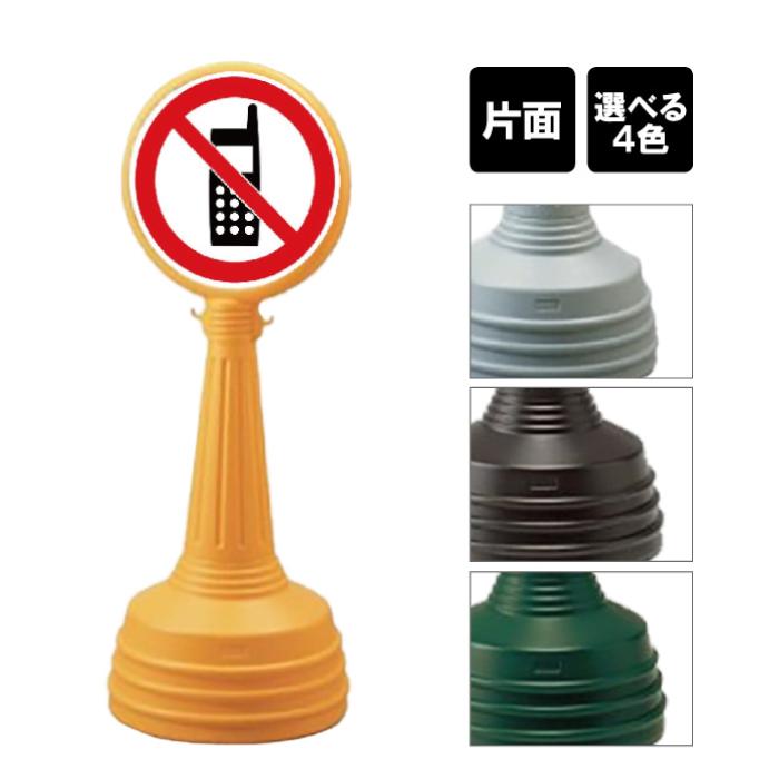 サインタワー Aタイプ 【 片面 】 / 携帯電話 使用禁止 通話禁止 / 屋外 スタンド看板 立て看板 注水式 標識