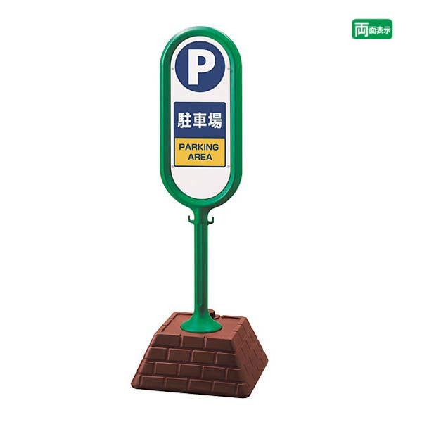 ▼【両面】 サインポスト グリーン【 駐車場 】 PARKING AREA サインスタンド 置き看板 自立サイン 立て看板 スタンド看板 un-867-862GR