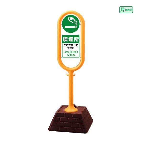 ▼【片面】 サインポスト イエロー【 喫煙所 】置き看板 自立サイン 立て看板 スタンド看板