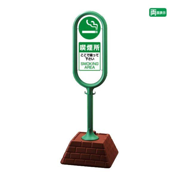▼【両面】 サインポスト グリーン【 喫煙所 】 ここで吸って下さい SMOKING AREA サインスタンド 置き看板 自立サイン un-874-952GR