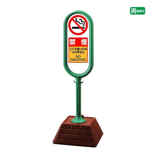 ▼【両面】 サインポスト グリーン【 禁煙 】 ここで吸ってはいけません NO SMOKING 看板 サインスタンド 置き看板 自立サイン 立て看板 スタンド看板 un-874-962GR