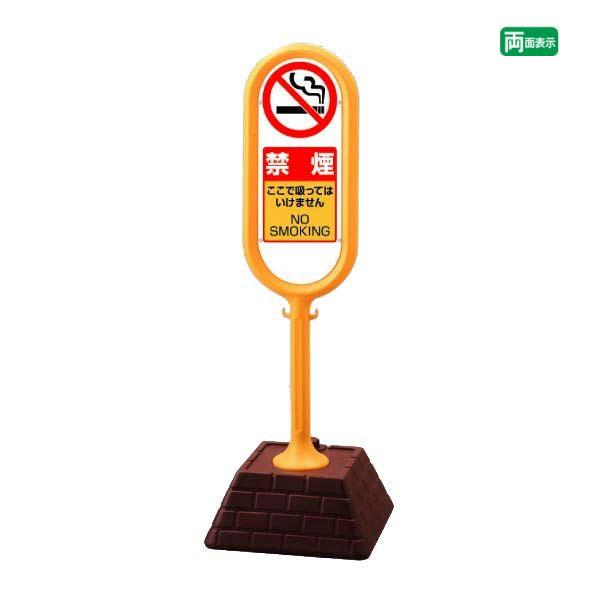 ▼【両面】 サインポスト イエロー【 禁煙 】 ここで吸ってはいけません NO SMOKING サインスタンド 置き看板 自立サイン un-874-962YE