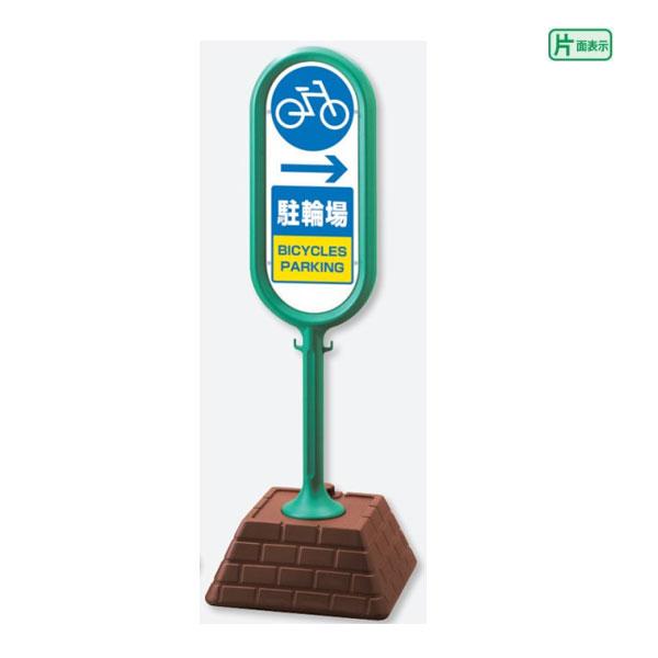 ▼【片面】 サインポスト グリーン【 → 駐輪場 】 自転車 置き看板 自立サイン 立て看板 スタンド看板 un-874-991GR