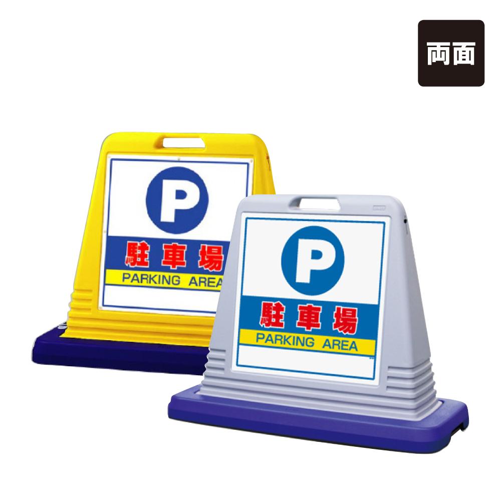 全国一律送料無料 大きな表示面で視認性が高い標識 樹脂製で割れにくい看板 両面 サインキューブ 駐車場 PARKING AREA 標識 看板 信用 立て看板 屋外 un-874-062 スタンド看板