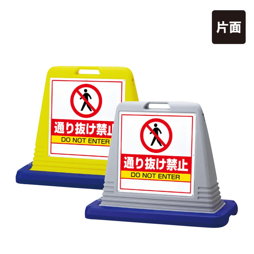 大きな表示面で視認性が高い標識 樹脂製で割れにくい看板 片面 サインキューブ 通り抜け禁止 DO NOT ENTER 私有地につき通り抜け禁止 un-874-211A 看板 クリアランスsale 期間限定今なら送料無料 期間限定 立て看板 スタンド看板 標識 屋外