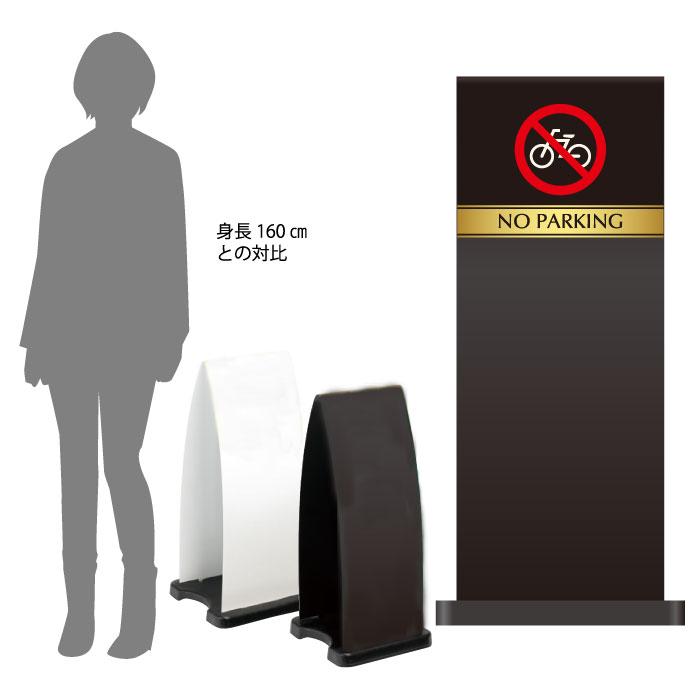 ミセルフラパネル大 ハーフ両面 NO PARKING / 駐輪禁止 駐輪ご遠慮ください 置き看板 立て看板 スタンド看板 /OT-558-210-FP001