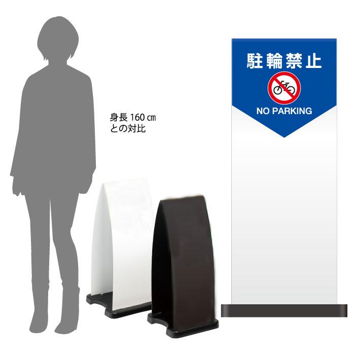 ミセルフラパネル大 ハーフ両面 NO PARKING / 駐輪禁止 駐輪ご遠慮ください 置き看板 スタンド看板 /OT-558-210-FP002