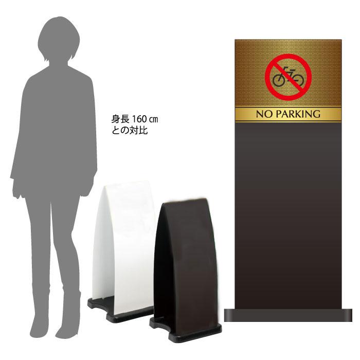 ミセルフラパネル大 ハーフ両面 NO PARKING / 駐輪禁止 駐輪ご遠慮ください 置き看板 立て看板 スタンド看板 /OT-558-210-FP003