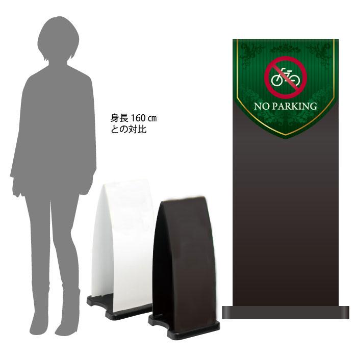 ミセルフラパネル大 ハーフ両面 NO PARKING / 駐輪禁止 駐輪ご遠慮ください 置き看板 立て看板 スタンド看板 /OT-558-210-FP004