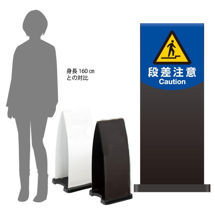 ミセルフラパネル大 ハーフ両面 段差注意 / 足元注意 置き看板 立て看板 スタンド看板 /OT-558-210-FP010