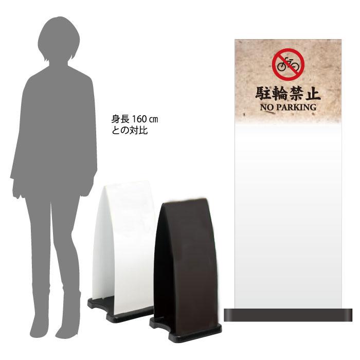 ミセルフラパネル大 ハーフ両面 NO PARKING / 駐輪禁止 駐輪ご遠慮ください 置き看板 スタンド看板 /OT-558-210-FP016