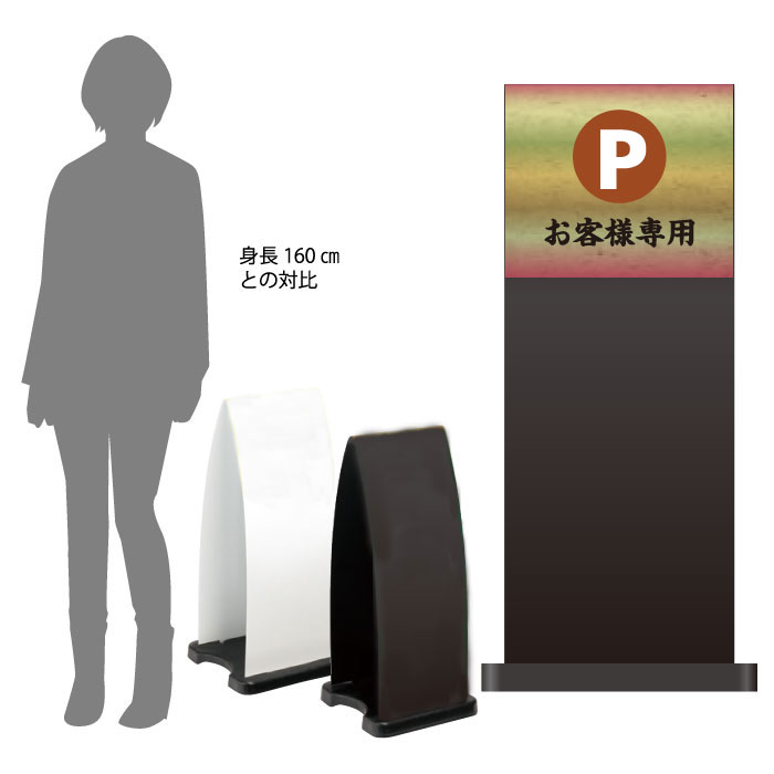 ミセルフラパネル大 ハーフ両面 お客様専用 / 駐車場 専用駐車場 置き看板 立て看板 スタンド看板 /OT-558-210-FP017