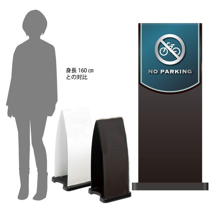 ミセルフラパネル大 ハーフ両面 NO PARKING / 駐輪禁止 駐輪ご遠慮ください 置き看板 立て看板 スタンド看板 /OT-558-210-FP026