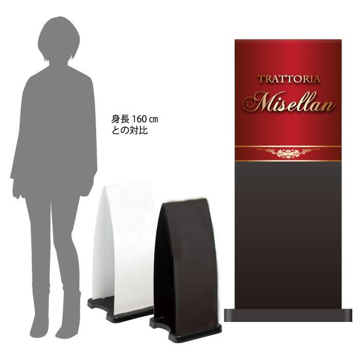 ミセルフラパネル大 ハーフ両面 店舗名/ 施設看板 高級 置き看板 スタンド看板 /OT-558-210-FP029